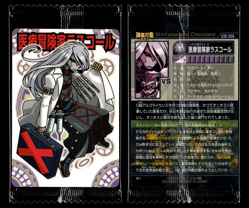 神羅万象チョコ 幻双竜の秘宝 幻双 059 医療冒険家ラスコール