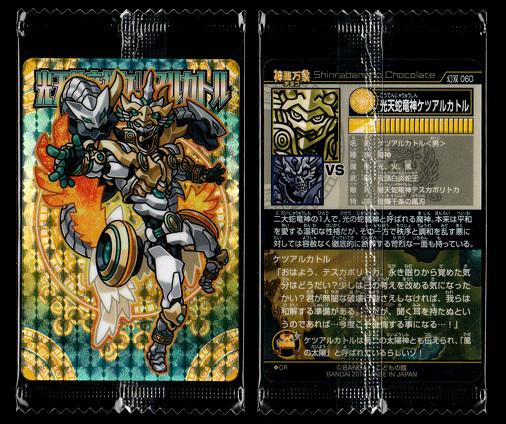 神羅万象チョコ 幻双竜の秘宝 幻双 060 光天蛇竜神ケツアルカトル