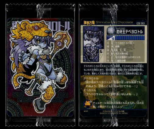 神羅万象チョコ 幻双竜の秘宝 幻双 063 豹牙王テペヨロトル