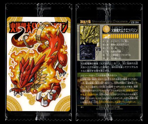 神羅万象チョコ 幻双竜の秘宝 幻双 064 火蜥蜴大公クエツバリン