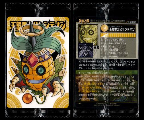神羅万象チョコ 幻双竜の秘宝 幻双 067 玉蜀黍大公センテオン