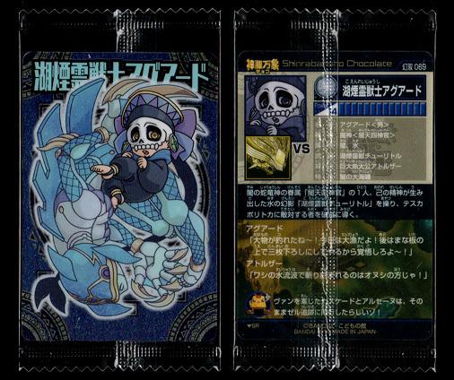 神羅万象チョコ 幻双竜の秘宝 幻双 069 湖煙霊獣士アグアード