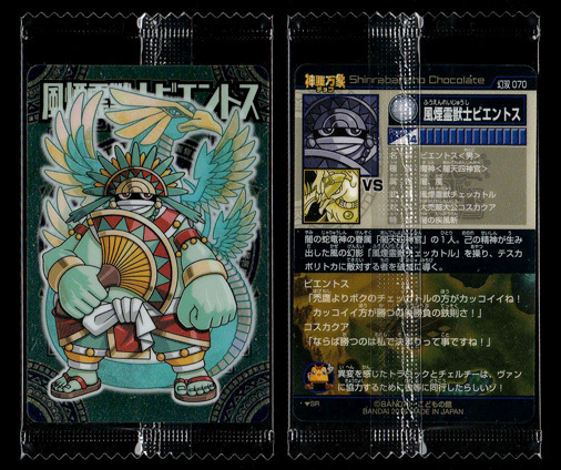 神羅万象チョコ 幻双竜の秘宝 幻双 070 風煙霊獣士ビエントス