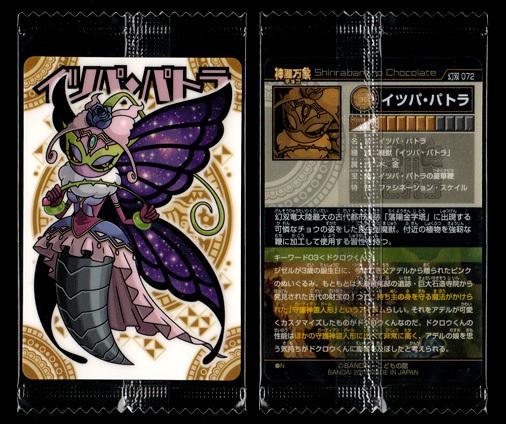 神羅万象チョコ 幻双竜の秘宝 幻双 072 イツパ・パトラ