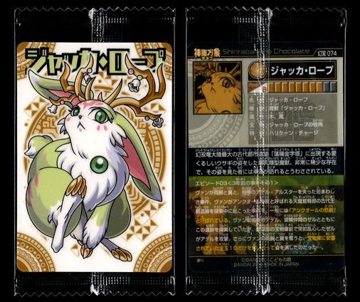 神羅万象チョコ 幻双竜の秘宝 幻双 074 ジャッカ・ロープ