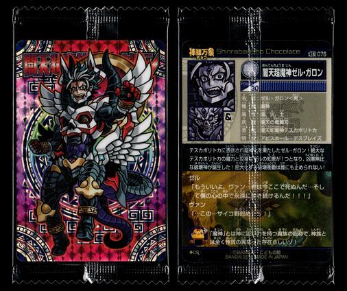 神羅万象チョコ 幻双竜の秘宝 幻双 076 暗黒超魔神ゼル・ガロン