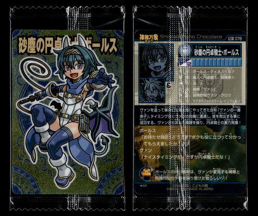 神羅万象チョコ 幻双竜の秘宝 幻双 078 砂塵の円卓騎士・ボールス