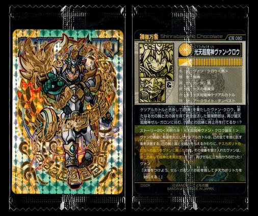 神羅万象チョコ 幻双竜の秘宝 幻双 080G 光天超魔神ヴァン・クロウ