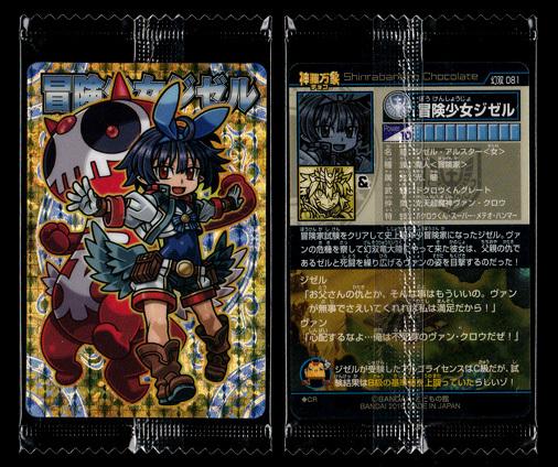 神羅万象チョコ 幻双竜の秘宝 幻双 081 冒険少女ジゼル