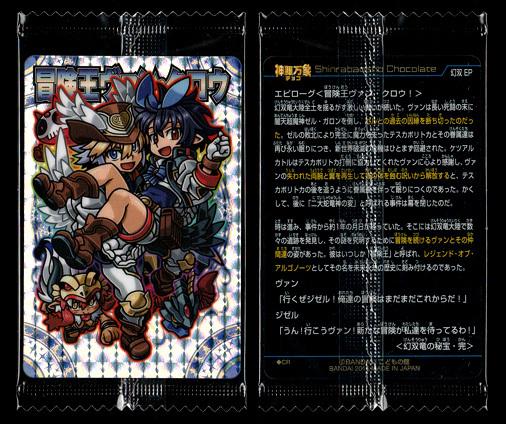 神羅万象チョコ 幻双竜の秘宝 幻双 EP 冒険王ヴァン・クロウ