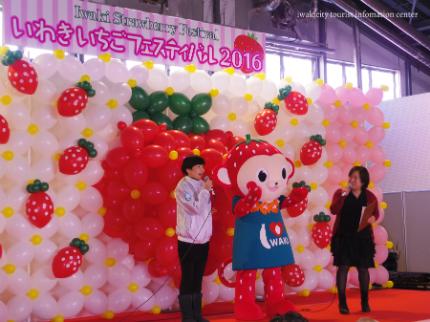 「いわきいちごフェスティバル2017」2月26日(日)開催!2