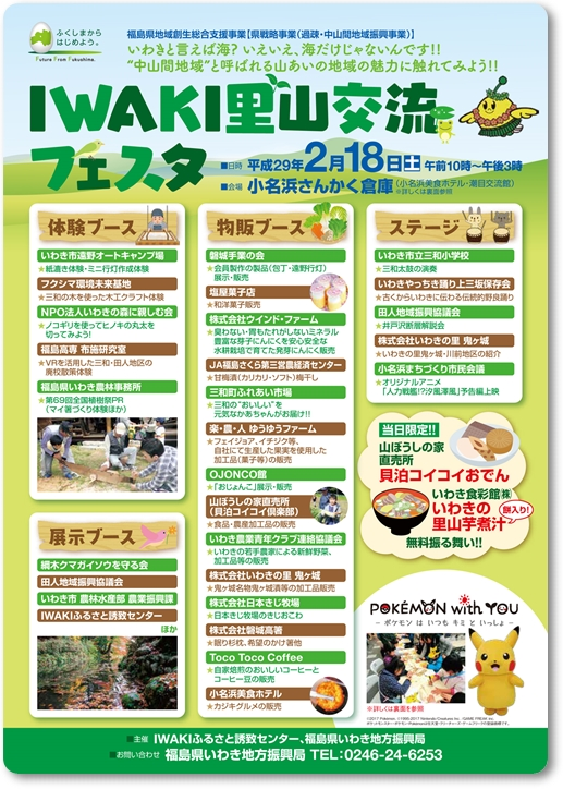 0218IWAKI里山フェスタ-1Blog