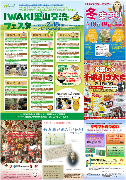 週末イベント情報 [平成29年2月17日(金)更新]