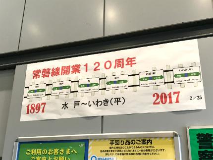 常磐線水戸~いわき駅間開業120周年記念 2