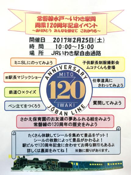 常磐線水戸~いわき駅間開業120周年記念 3