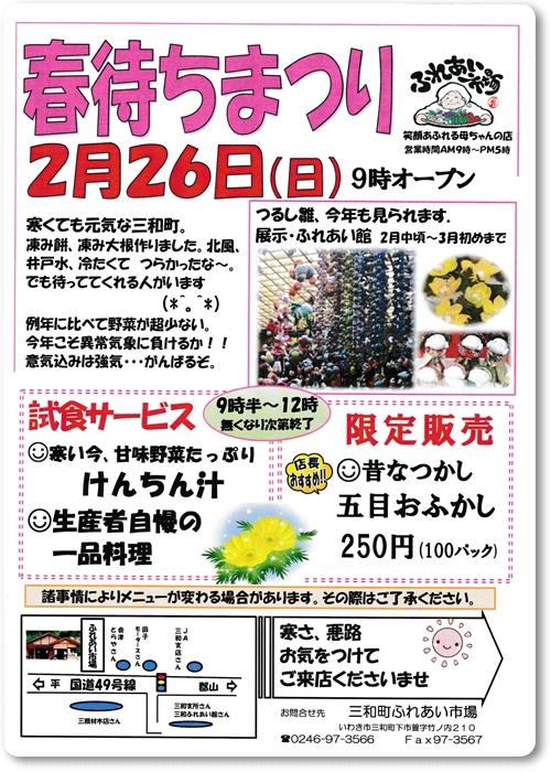 0226三和町ふれあい市場「春待ちまつり」TOP