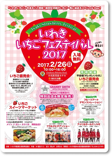 0226いわきいちごフェスティバル2017-01blog
