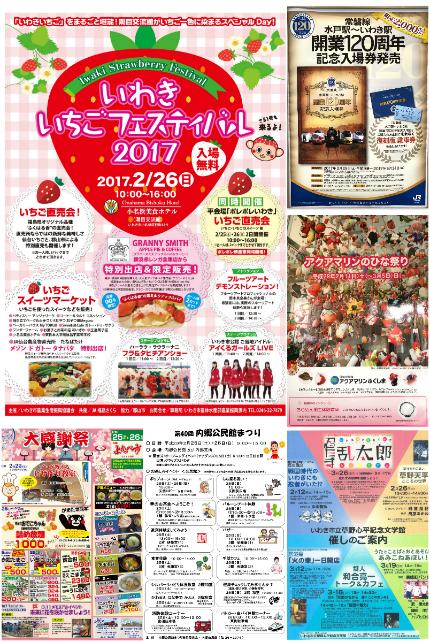 週末イベント情報 [平成29年2月24日(金)更新]