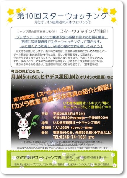 20170304 第10回スターウォッチング ポスター-001Blog