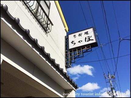 鳥料理ちゃぼ (1)