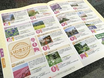 花の王国ふくしま キビタンフラワースタンプラリー2017-3
