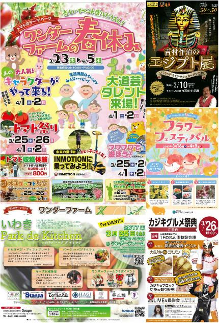 週末イベント情報 [平成29年3月24日(金)更新]