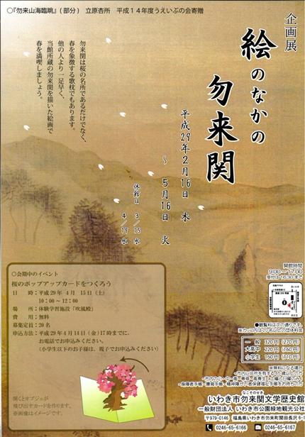 0216~0516 いわき市勿来関文学歴史館 絵のなかの勿来関-1