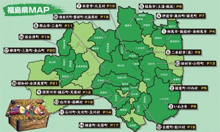 コードF-7 福島県マップ