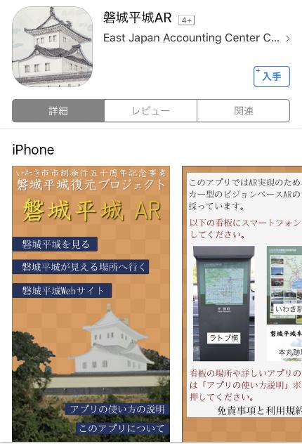 磐城平城ARアプリ1