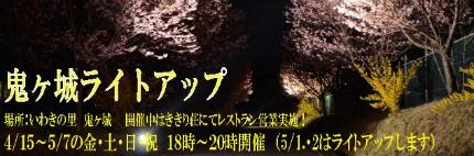 いわきの里鬼ヶ城桜まつり-3