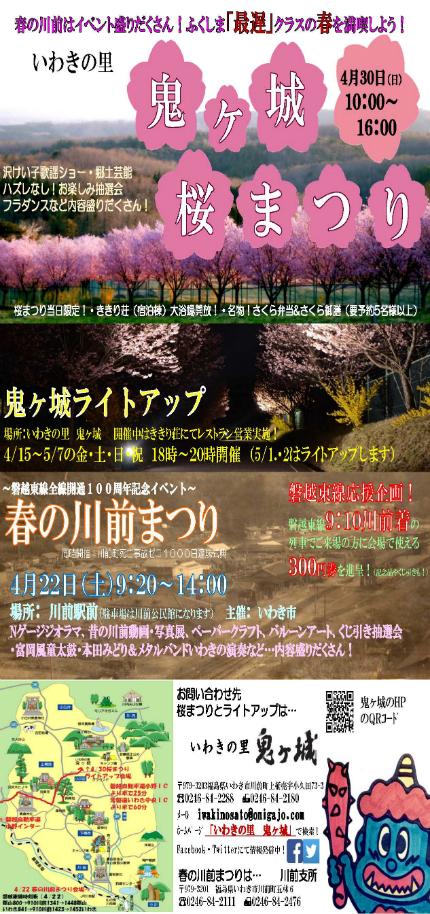 いわきの里鬼ヶ城桜まつり-1