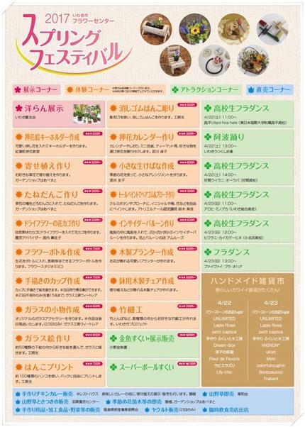 いわき市フラワーセンター「スプリングフェスティバル」今週末開催! [平成29年4月17日(月)更新]2