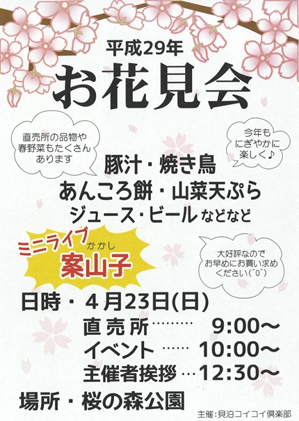 桜の森公園 お花見会[平成29年4月20日(木)]