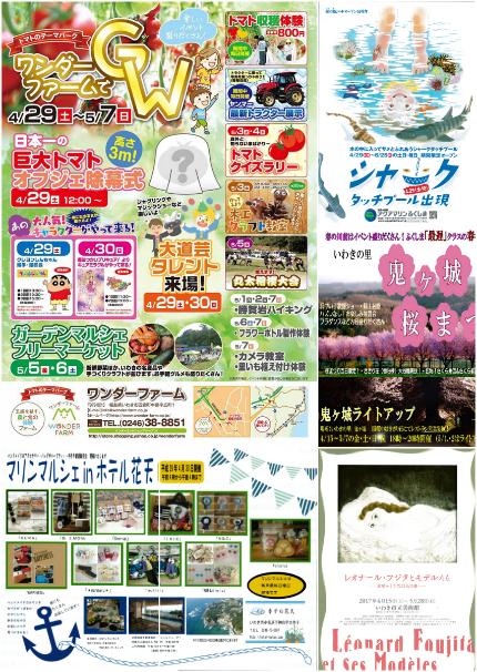 週末イベント情報 [平成29年4月28日(金)更新]