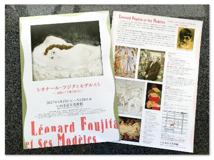 いわき市立美術館 企画展「レオナール・フジタとモデルたち -素晴らしき乳白色の肌-」