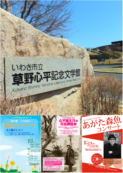 いわき市立草野心平記念文学館 催し物情報! [平成29年5月6日(土)更新]