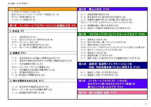 page001_convert_20170309115945.jpg