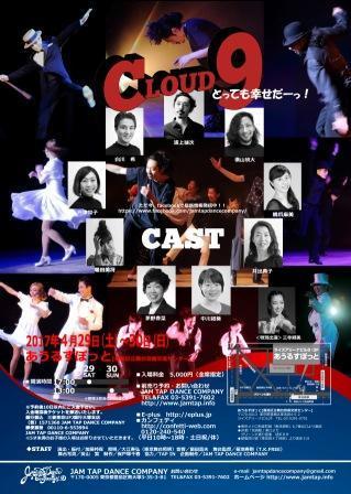 cloud9ura.jpg