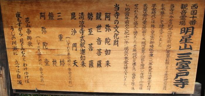 三室戸寺高札