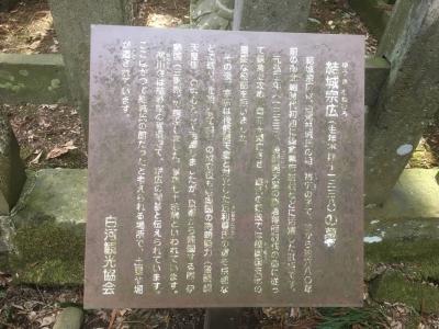 結城宗広公の説明板