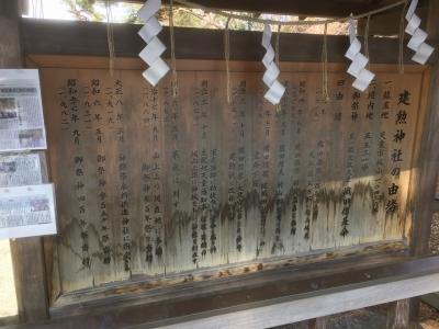 建勲神社の由緒