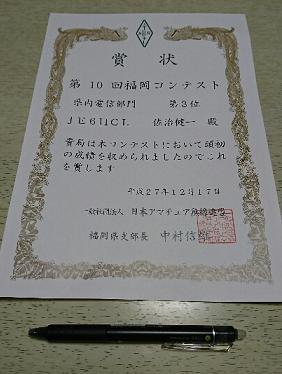 福岡コンテスト