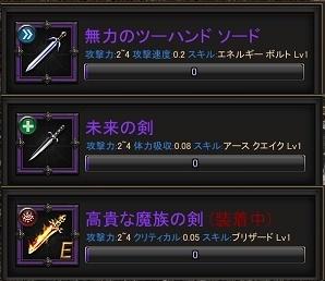 ヘイスト2段武器