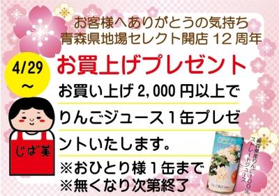 地場セレクト開店12周年プレゼント企画ポスター2