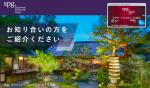SPG紹介キャンペーン