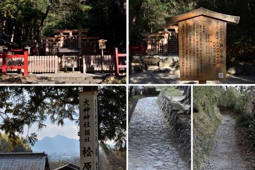 桧原神社と山辺の道