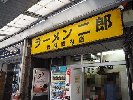 横浜関内_170225