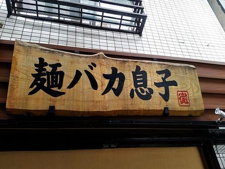 麺バカ_2