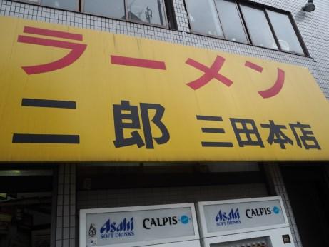 三田本店_170306
