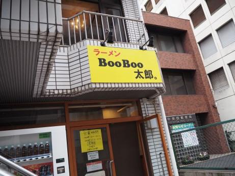 BooBoo太郎。_170324